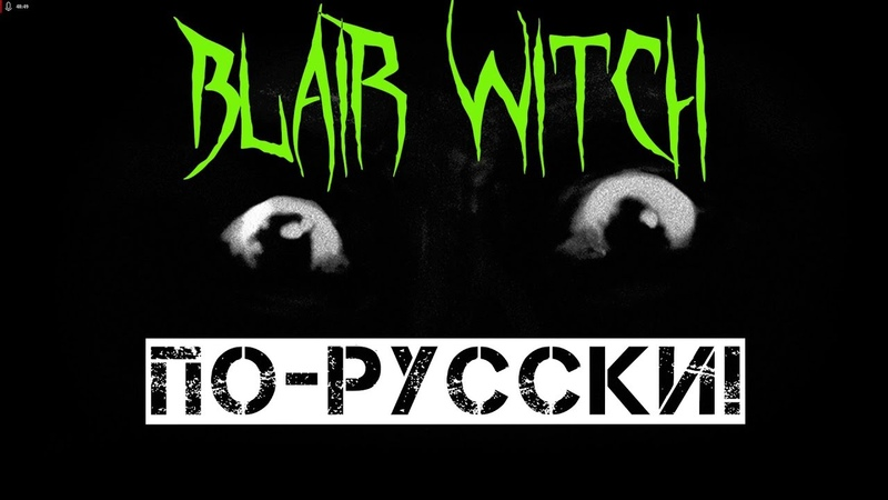 Blair Witch по-русски! Проклятый Лес