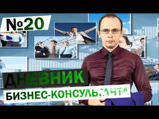 Дневник бизнес-консультанта №20 Мотивация менеджеров по продажам