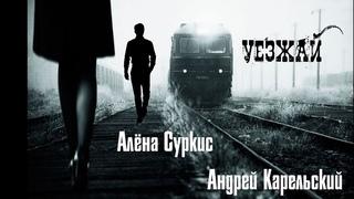 """Алёна Суркис и Андрей Карельский   """"УЕЗЖАЙ""""  2020"""