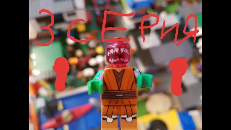 Лего зомби апокалипсис 3 серия lego zombie apocalypse