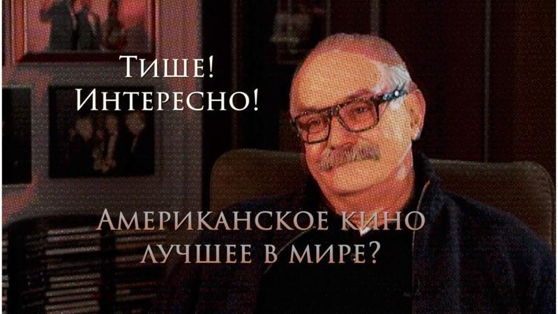 Никита Михалков о воспитании патриотическим Кино США и РФ Цензуре и Агитпроме