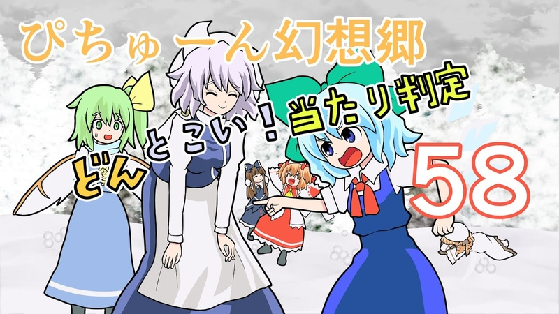 【Touhou】58・どんとこい!当たり判定~The highest peak white rock~【東方アニメ】【fan made anime】東方25