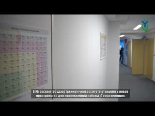 Открытие «Точки Кипения Ханты-Мансийск». Итоги