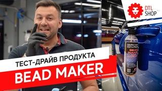 Тест-драйв P&S Bead Maker и другой продукции