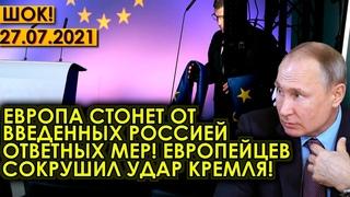 СРОЧНО!  Европа стонет от введенных Россией ответных мер! Европейцев сокрушил удар Кремля