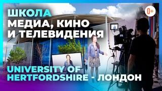 Институт средств массовой информации, кино и телевидения - Хартфордширский университет в Англии