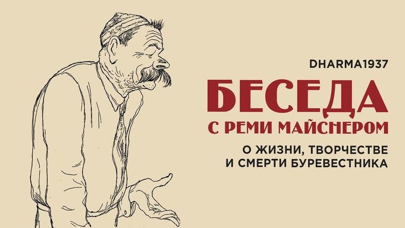 Беседа с Реми Майснером о жизни творчестве и смерти Буревестника