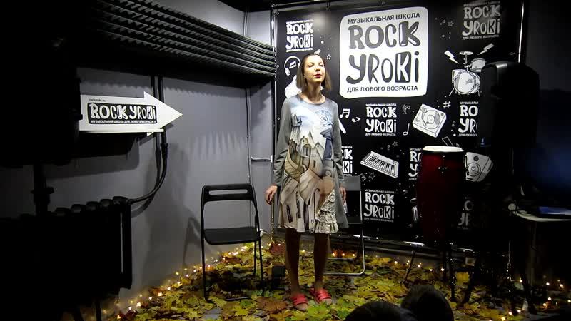 Акустический квартирник в RockYroki 24 10 2020 Джамала Иные Елена Райская
