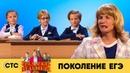 Поколение ЕГЭ   Уральские пельмени 2020