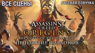 Assassin's Creed Origins Проклятие Фараонов DLC — Все ролики [Русская Озвучка] Игрофильм