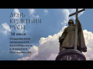 Поздравление митрополита Пантелеимона с Днём Крещения Руси