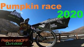 Pumpkin race 2020. Mini . Самое зрелищное и запоминающиеся MTB событие года!