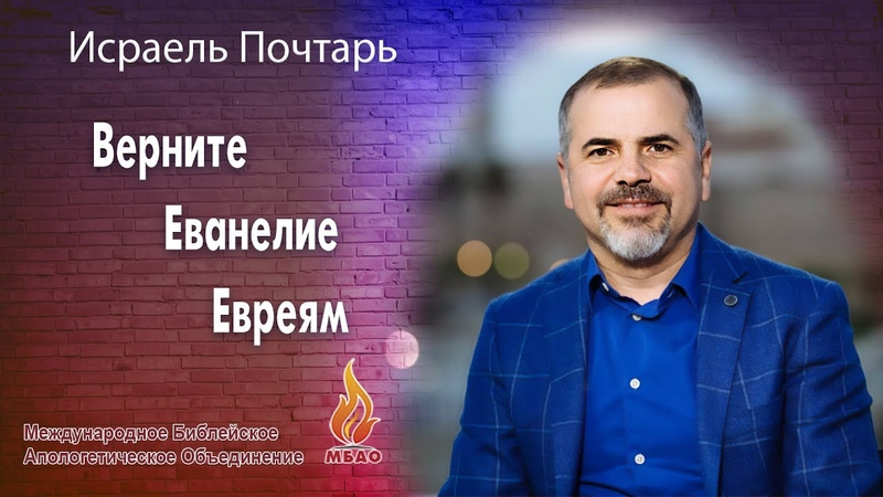 ВЕРНИТЕ ЕВАНГЕЛИЕ ЕВРЕЯМ Исраель Почтарь