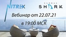 NITREX. Презентация компании Nitrex от команды №1 GlobalShark! Будь с лучшими!