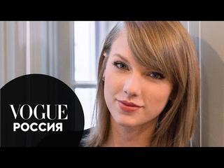 73 вопроса Тейлор Свифт   Vogue Россия