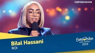 Bilal Hassani – Roi. Фінал. Національний відбір на Євробачення-2019