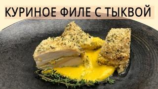 Куриная грудка с тыквой (Готовим правильно. Готовим со вкусом)