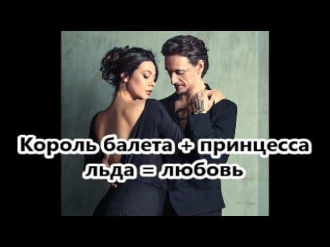 История любви звезды балета Сергея Полунина и олимпийской чемпионки Елены Ильиных