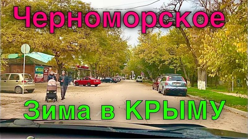 С первым днём зимы Почётный круг по посёлку Черноморское