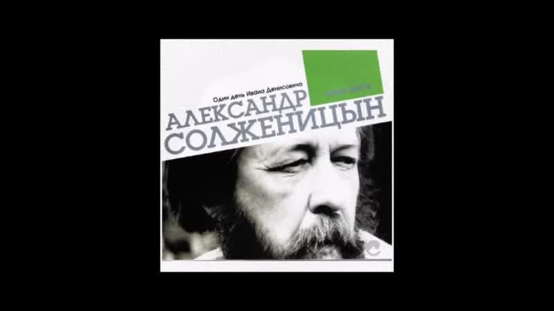 Один день Ивана Денисовича Александр Солженицын Аудиокнига Читает автор