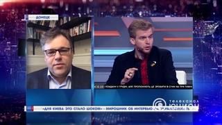 Эксклюзив! «Для украинских депутатов это стало шоком», - Мирошник об интервью на украинском ТВ.