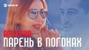 Амирина - Парень в погонах Премьера клипа 2018