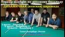 Динамичное многообразие ударов в русском бильярде в городе на Неве