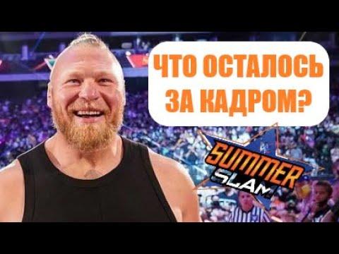 Обзор WWE SUMMERSLAM 2021 Автора бомбит на возвращение Бекки Линч