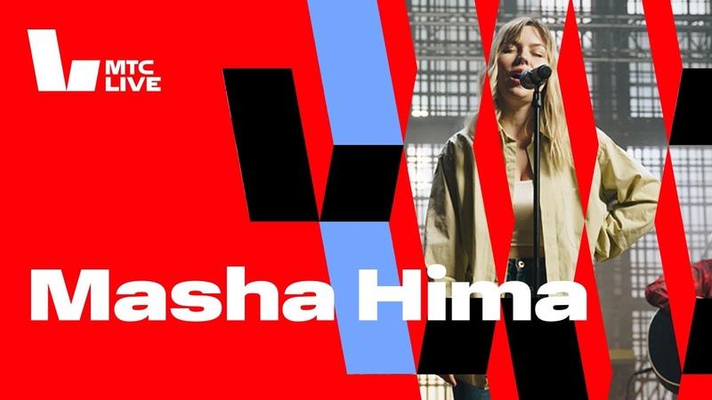 Студия МТС Live Masha Hima