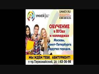 Высшее образование в вузах Москвы и Санкт-Петербурга, не покидая родной город,- это реально!
