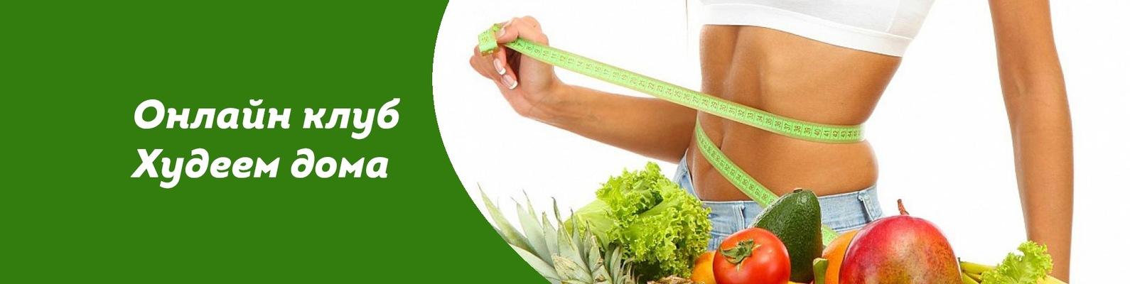 группа для похудения и коррекции веса