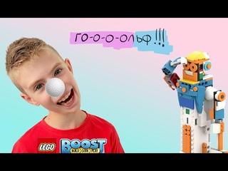 Lego Boost Гольфист: программируем и играем в гольф с Лего Буст!