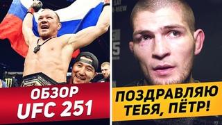 ПЁТР ЯН - ЧЕМПИОН UFC С ХАБИБОМ! ПОЛНЫЙ ОБЗОР БОЕВ UFC 251.  КАМАРУ УСМАН - МАСВИДАЛЬ. НОВОСТИ ММА