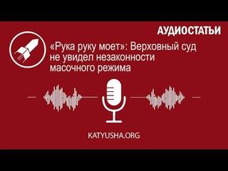 «Рука руку моет»: Верховный суд не увидел незаконности масочного режима