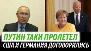 Путин пролетел. США и Германия договорились