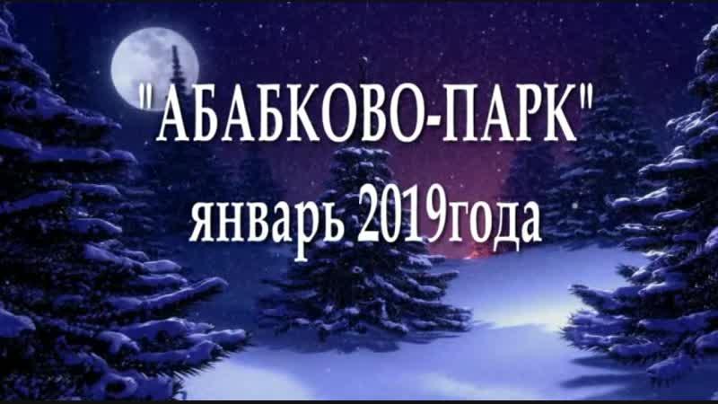Абабково горки 2019г