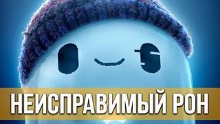 Неисправимый Рон (2021) 💙 Русский трейлер 💙 Ron's Gone Wrong 💙