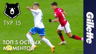 Топ-5 Острых Футбольных Моментов от Gillette | 15 ТУР | Тинькофф Российская Премьер-Лига (2020-2021)
