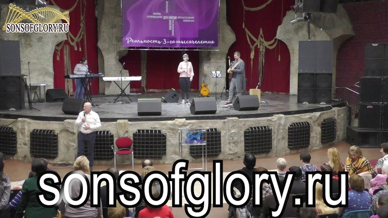 1ч Иисус Жизнь без посредников Сергей Шепелев Конференция Школы Откровение сынов Божиих 2019