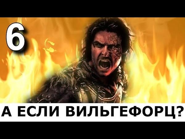 ВЕДЬМАК ПРОЩАНИЕ БЕЛОГО ВОЛКА Прохождение мода The Witcher Farewell of the White Wolf Часть 6