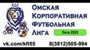 ПАО Россети Сибирь-Омскэнерго (0:3) SiT. Дивизион 1. Лето 2020. Омская Корпоративная Футбольная Лига