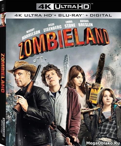 Добро пожаловать в Zомбилэнд / Zombieland (2009) | UltraHD 4K 2160p
