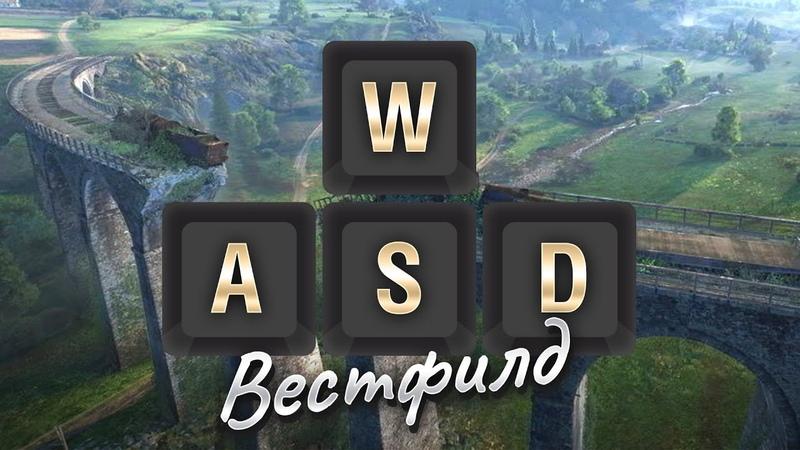WASD по Вестфилду как играть на карте World of Tanks