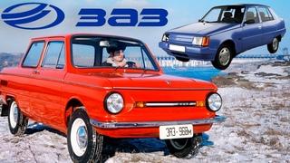 ЗАЗ: История советского народного автомобиля