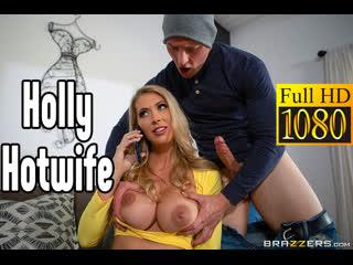 Holly Hotwife большие сиськи big tits [Трах, all sex, porn, big tits, Milf, инцест, порно blowjob brazzers секс анальное]