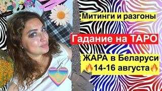 Митинги и протесты. Что ждёт Беларусь? Гадание на ТАРО.