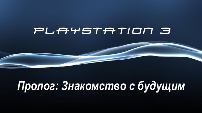 PlayStation 3 и Я. Пролог Знакомство с будущим [VG=A]