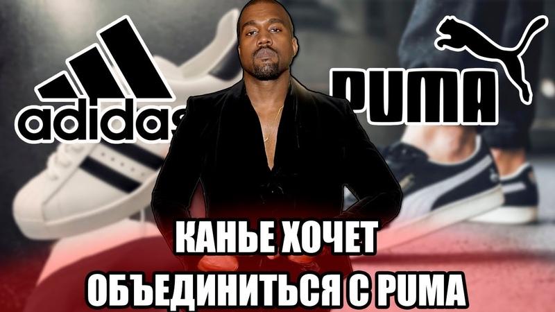 НОВОСТИ КРОССОВОК Канье хочет объединиться с Puma возвращение Jordan 4 Lightning зимние Spizike