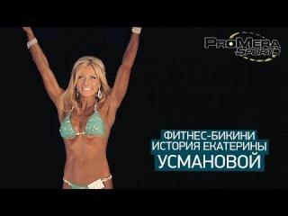 Катя Усманова  Фильм  5