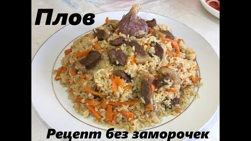 ПЛОВ очень вкусный и легкий рецепт без не нужных понтов Uzbek plovu
